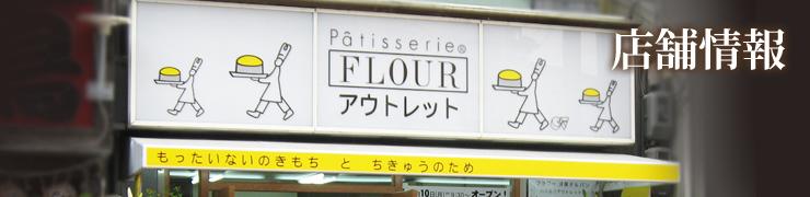 アウトレット店(松原)