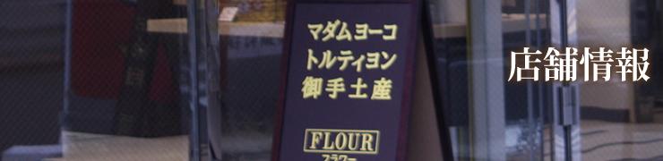 三休橋平野店