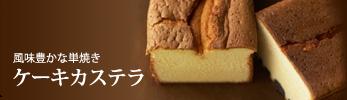 風味豊かな単焼き ケーキカステラ