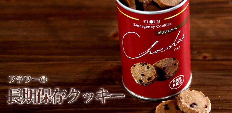 フラワーの長期保存クッキー
